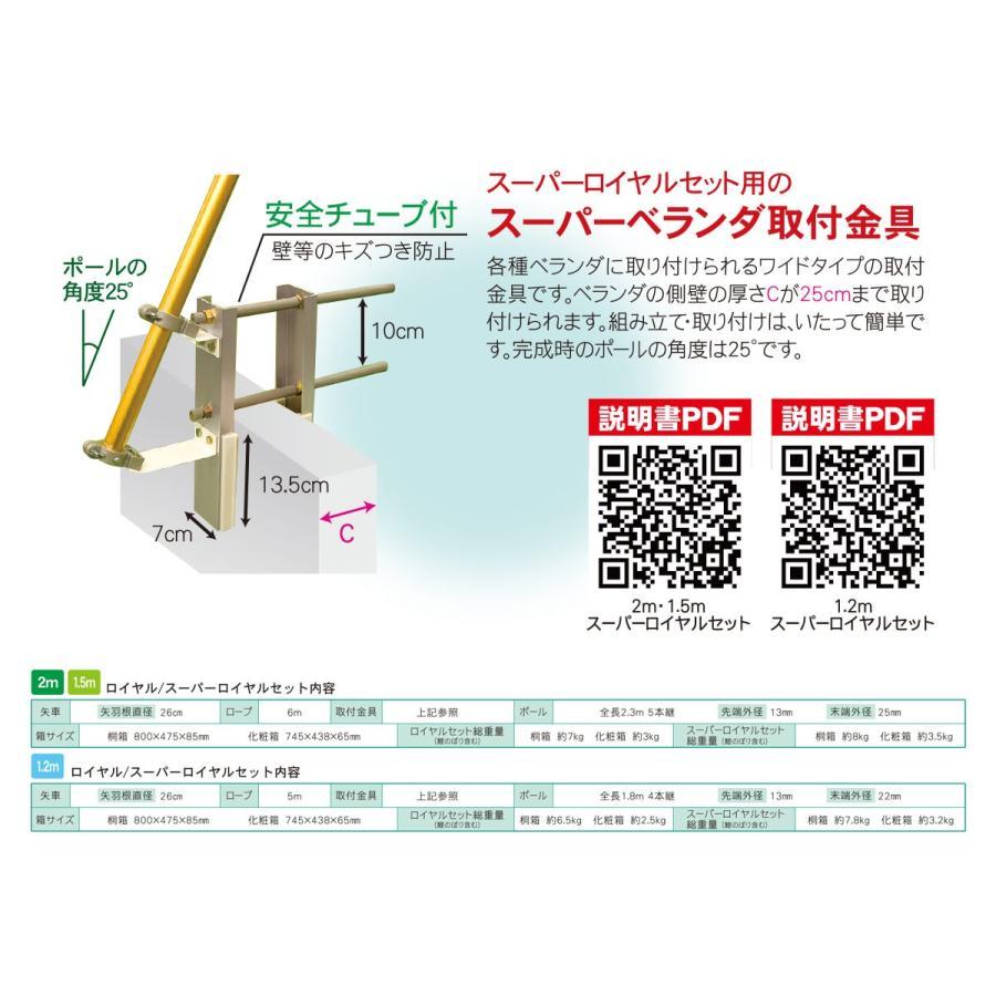 風舞い 2m ベランダ用スーパーロイヤルセット(金具固定式)