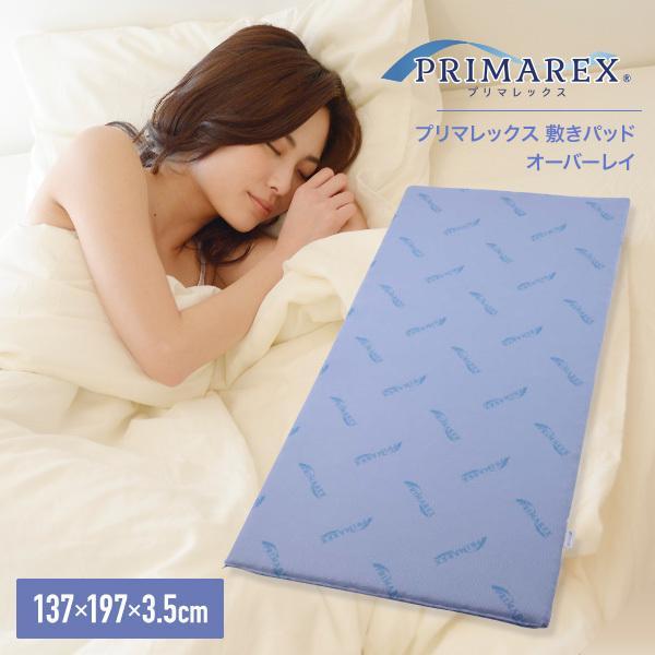 プリマレックス敷きパッドオーバーレイ ダブルサイズ 幅137×長さ197cm×厚み3.5cm