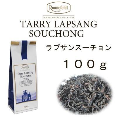 タリー ラプサンスーチョン 100g 【ロンネフェルト】 紅茶 ギフト|toutouya