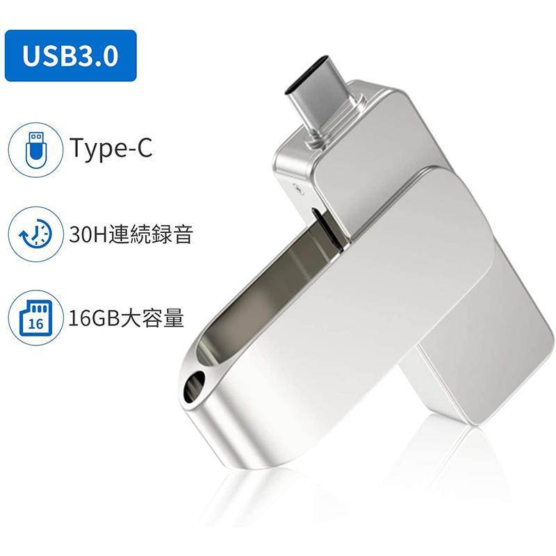 QZT ボイスレコーダー Type-C USB型 メモリ ICレコーダー 録音機 メーカー公式ショップ 16GB USB3.0高速転送 Android OTG機能 超小型 コンピューター用 超人気 専門店 高性能 長時間録音 大容量