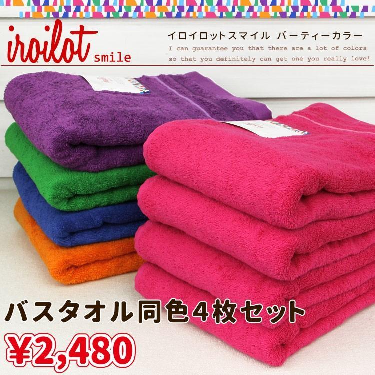 バスタオル 同色4枚セット イロイロットスマイルパーティーカラー 約60×120cm まとめ買い towelmall