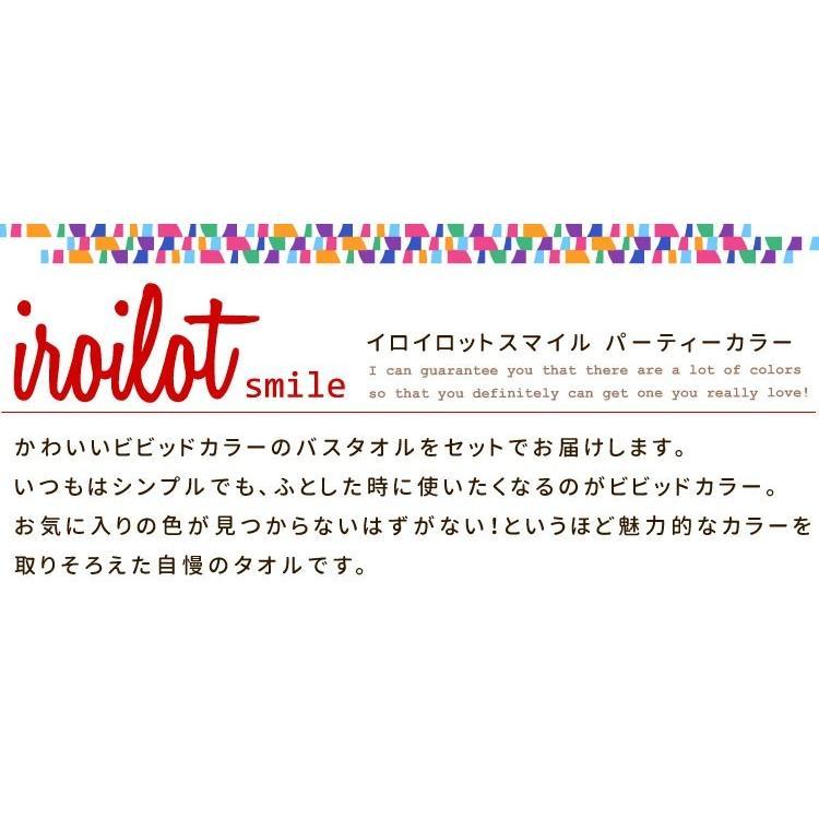 バスタオル 同色4枚セット イロイロットスマイルパーティーカラー 約60×120cm まとめ買い towelmall 02