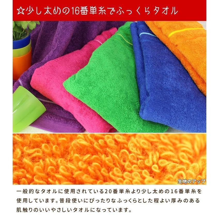 バスタオル 同色4枚セット イロイロットスマイルパーティーカラー 約60×120cm まとめ買い towelmall 03