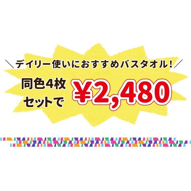 バスタオル 同色4枚セット イロイロットスマイルパーティーカラー 約60×120cm まとめ買い towelmall 06