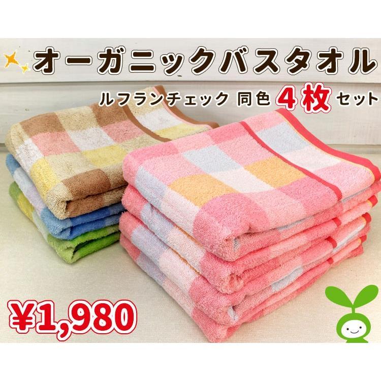 バスタオル 同色4枚セット オーガニックルフランチェック 約60×120cm オーガニックコットン まとめ買い|towelmall