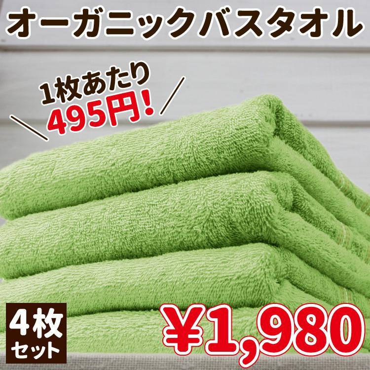 バスタオル 同色4枚セット みんなのオーガニック5 約60×120cm オーガニックコットン まとめ買い|towelmall
