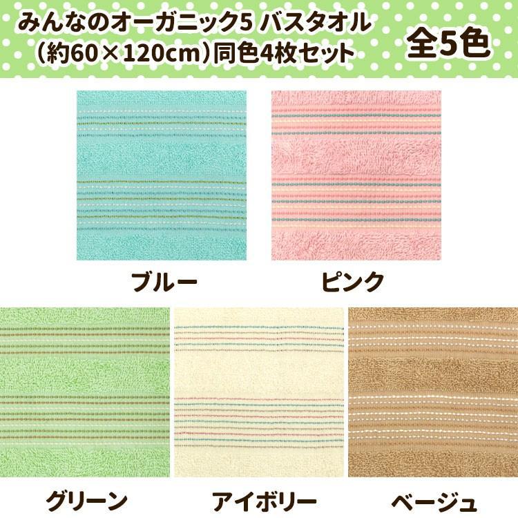 バスタオル 同色4枚セット みんなのオーガニック5 約60×120cm オーガニックコットン まとめ買い|towelmall|03