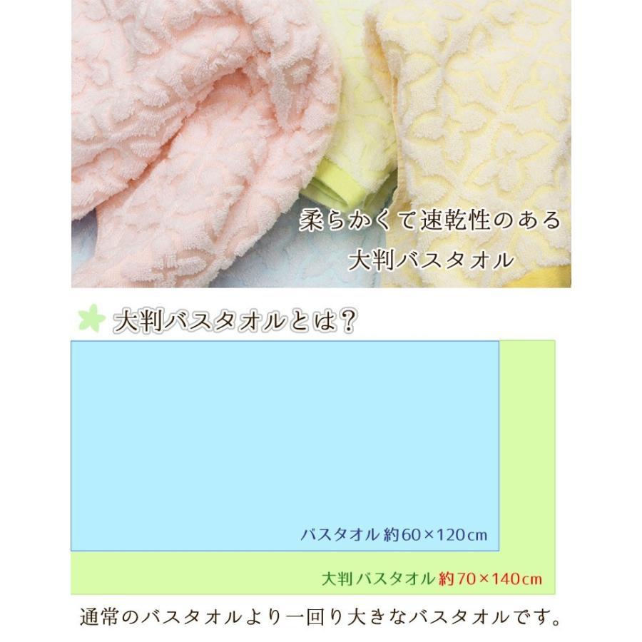 大判バスタオル よりどり4枚セット  ジオフラワー 花柄 約70×140cm まとめ買い|towelmall|02
