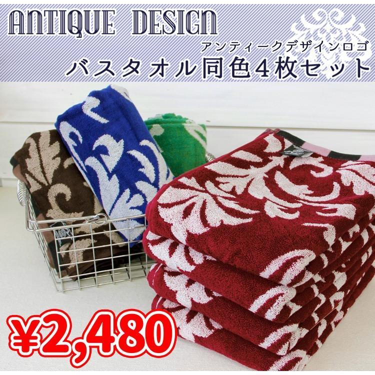バスタオル 同色4枚セット アンティークデザインロゴ 約60×120cm まとめ買い towelmall