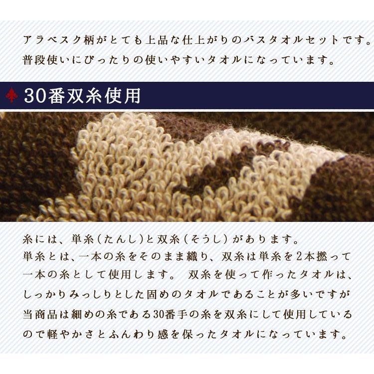 バスタオル 同色4枚セット アンティークデザインロゴ 約60×120cm まとめ買い towelmall 02