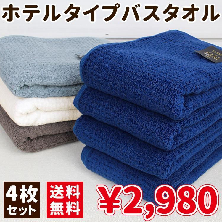 送料無料 バスタオル 同色4枚セット ファイブスクエア 約60×120cm まとめ買い towelmall