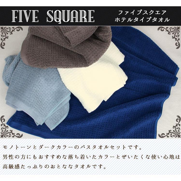 送料無料 バスタオル 同色4枚セット ファイブスクエア 約60×120cm まとめ買い towelmall 02
