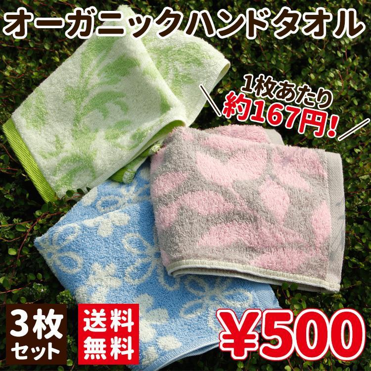 ハンドタオル ゆうメール送料無料 オーガニックコットン ハンドタオル3枚セット 約34×35cm 購入制限有り:1セットまで towelmall