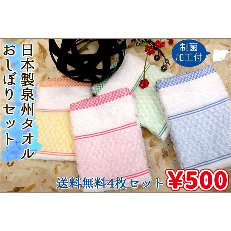 ハンドタオル4枚セット ゆうメール送料無料 日本製 泉州タオル おしぼり 約34×35cm 購入制限有り:1セットまで|towelmall