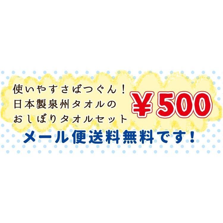 ハンドタオル4枚セット ゆうメール送料無料 日本製 泉州タオル おしぼり 約34×35cm 購入制限有り:1セットまで|towelmall|06