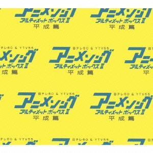 Various Artists アニメソング·アルティメットボックスII -平成篇- CD