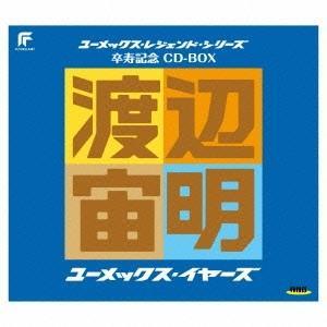 渡辺宙明 渡辺宙明 卒寿記念 CD BOX ユーメックス·イヤーズ<限定盤> CD