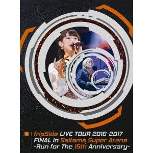 fripSide fripSide LIVE TOUR 2016-2017 FINAL in Saitama Super Arena -Run for the 15th Anniversary- (type-B)<初 DVD