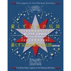 星くず兄弟 伝説BOX -Blu-ray Brothers- [2Blu-ray Disc+DVD] Blu-ray Disc ※特典あり