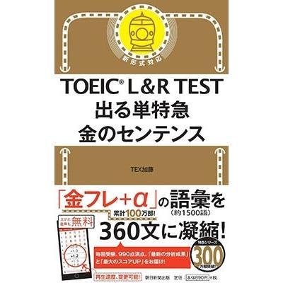 TEX加藤 TOEIC L,R TEST 出る単特急 金のセンテンス Book ...