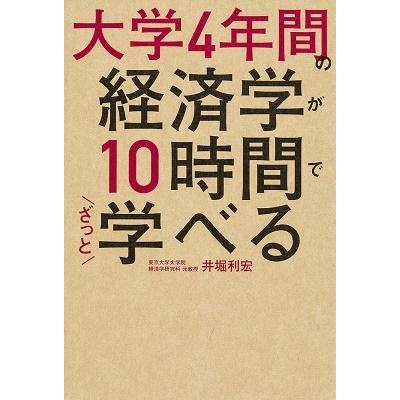 井堀利宏 大学4年間の経済学が10時間でざっと学べる Book ...