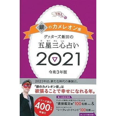 7 月 の カメレオン 2019 銀