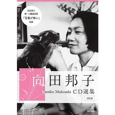 向田邦子 向田邦子 CD選集 全4巻 (TWO VIRGINS OTO) [BOOK+4CD] Book