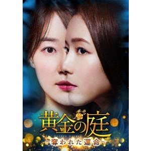 黄金の庭·奪われた運命· DVD-BOX3 DVD