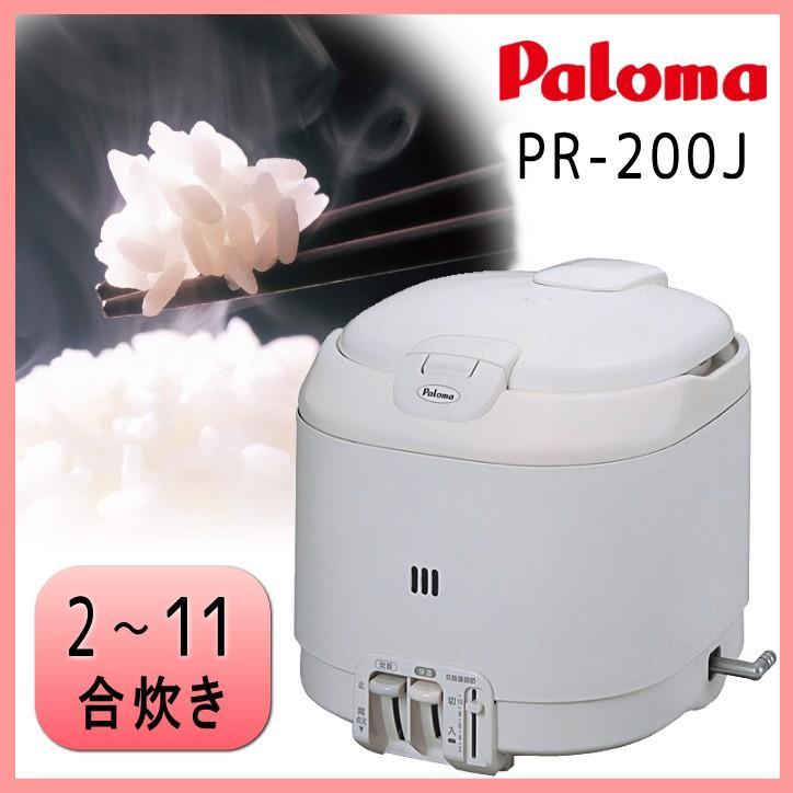 楽天 パロマ 電子ジャー付 ガス 炊飯器 (2〜11合炊き) PR-200J (都市ガス12A・13A用), ヒガシドオリムラ d0be6c2d