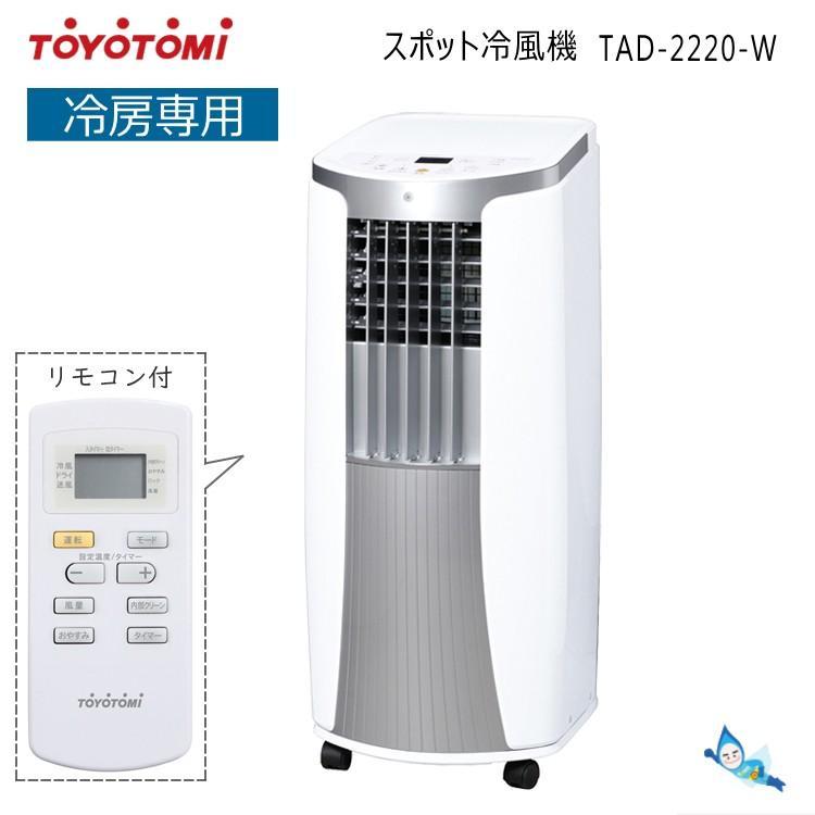 トヨトミ 冷房専用 スポット 冷風機 TAD-2220 -W (配送:佐川急便指定)