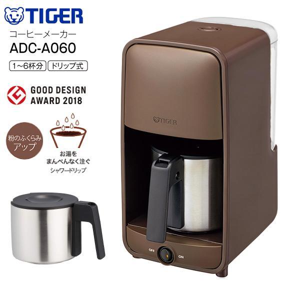 ADC-A060(TD) コーヒーメーカー タイガー ドリップタイプ ステンレスサーバー 6杯分 保温 おしゃれ タイガー魔法瓶 TIGER ダークブラウン ADC-A060-TD|townmallneo