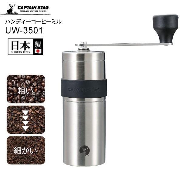 UW-3501 コーヒーミル 手動 アウトドア キャンプ用品 キャプテンスタッグ パール金属 CAPTAIN STAG 18-8ステンレスハンディーコーヒーミルS 日本製 townmallneo