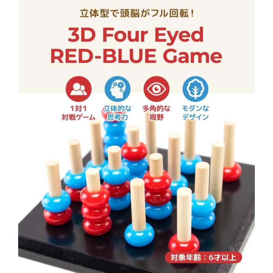 TOYARTs 立体四目並べ 3D Four Eyed RED-BLUE Game toyarts 02