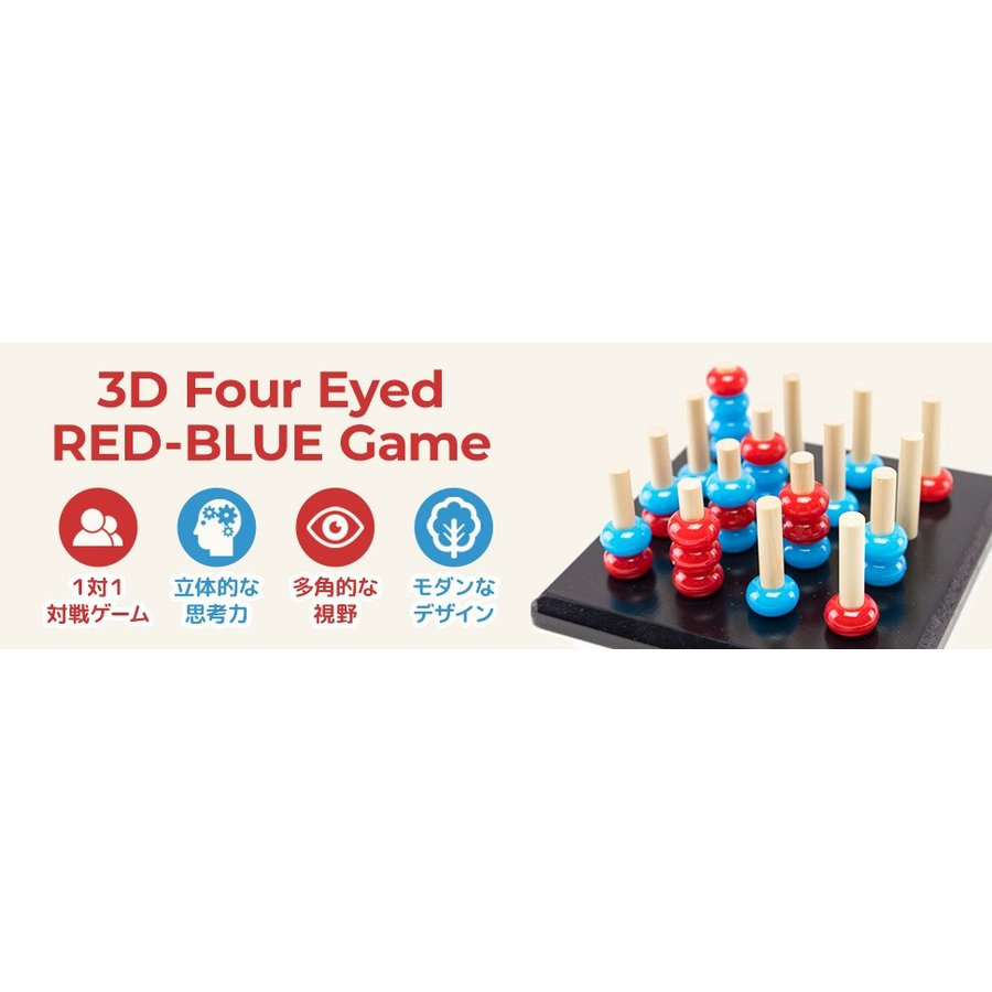 TOYARTs 立体四目並べ 3D Four Eyed RED-BLUE Game toyarts 08