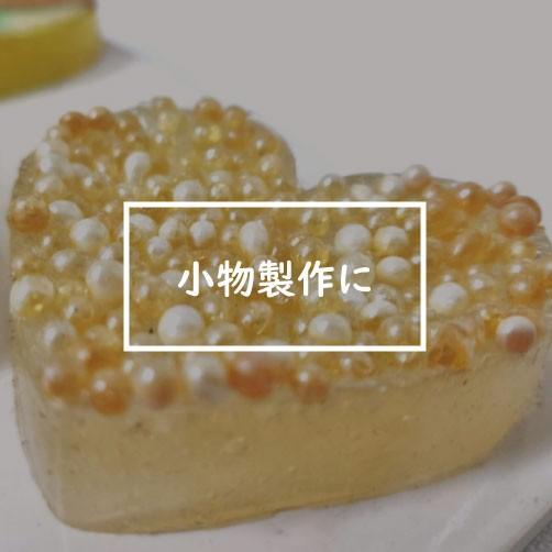 無溶剤型樹脂(ソフトレジン)100g レジン 熱加工 アクセサリー|toyasstore|02