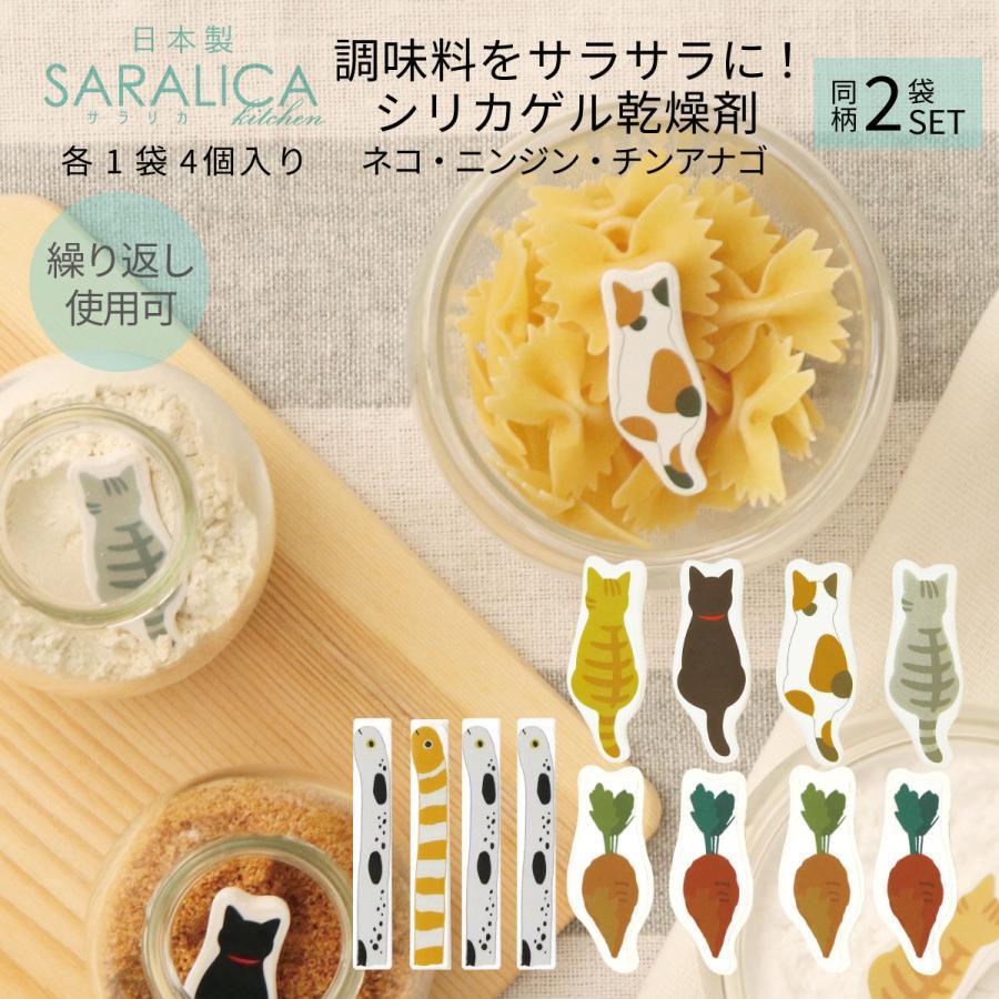 乾燥剤 SARALICA サラリカ 調味料用 シリカゲル 1袋4種入 2個セット|toyocase-store