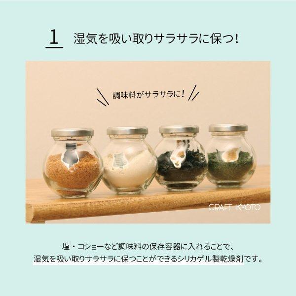 乾燥剤 SARALICA サラリカ 調味料用 シリカゲル 1袋4種入 2個セット|toyocase-store|04