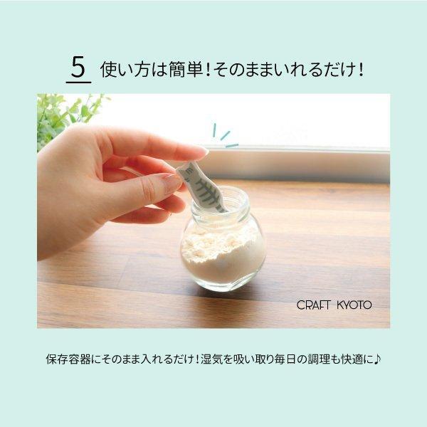 乾燥剤 SARALICA サラリカ 調味料用 シリカゲル 1袋4種入 2個セット|toyocase-store|09