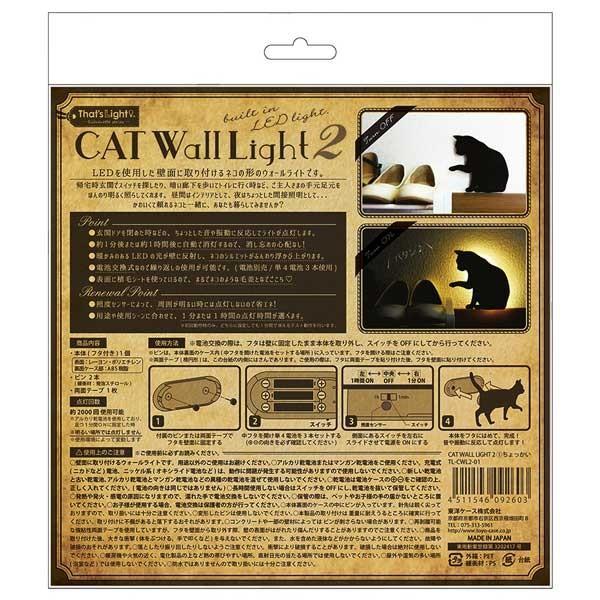 ウォールライト フットライト LEDライト 音感照度センサー 電池式 ネコ キャットウォールライト2 ちょっかい|toyocase-store|05