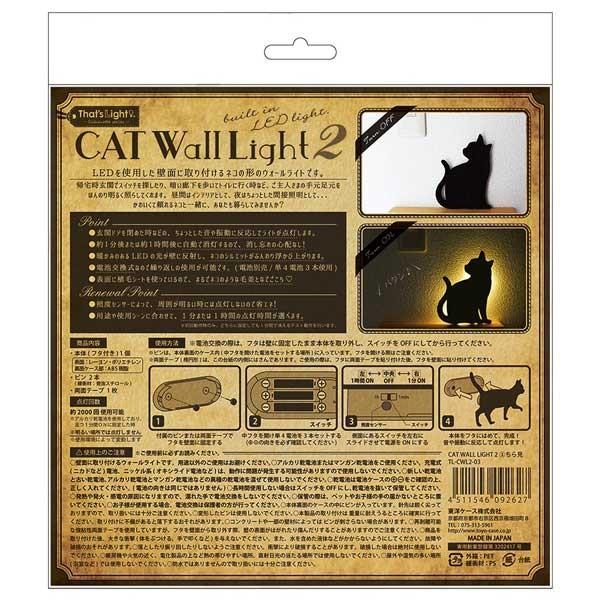 ウォールライト フットライト LEDライト 音感照度センサー 電池式 ネコ キャットウォールライト2 ちら見|toyocase-store|05