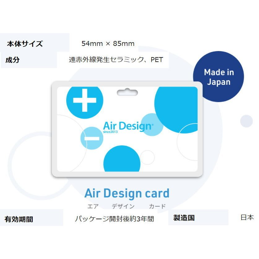 エアデザインカード Air Design Card 花粉症対策 ウィルス PM2.5 クラスターイオン+遠赤外線発生カード クリックポストのみ対応|toyokohan