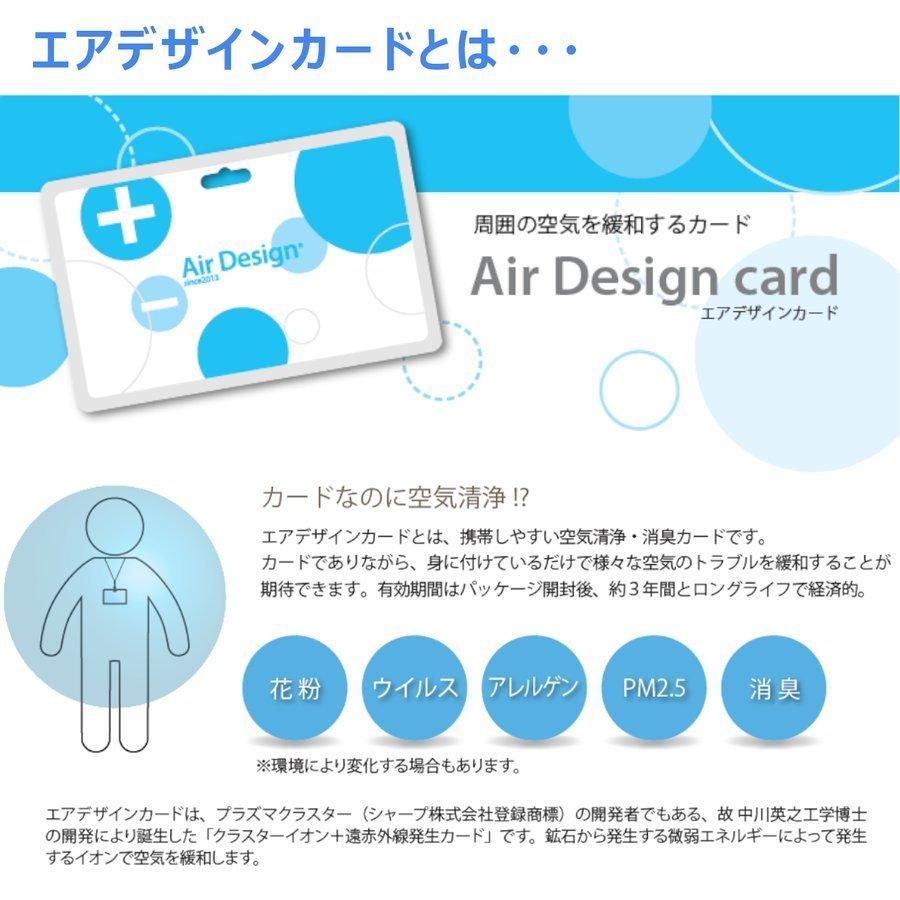 エアデザインカード Air Design Card 花粉症対策 ウィルス PM2.5 クラスターイオン+遠赤外線発生カード クリックポストのみ対応|toyokohan|02