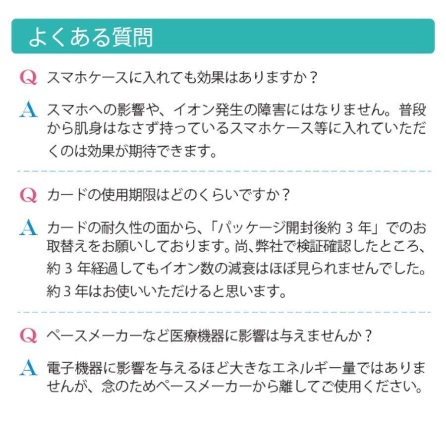 エアデザインカード Air Design Card 花粉症対策 ウィルス PM2.5 クラスターイオン+遠赤外線発生カード クリックポストのみ対応|toyokohan|09