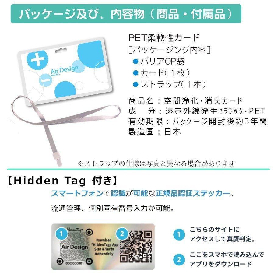エアデザインカード Air Design Card 花粉症対策 ウィルス PM2.5 クラスターイオン+遠赤外線発生カード クリックポストのみ対応|toyokohan|10