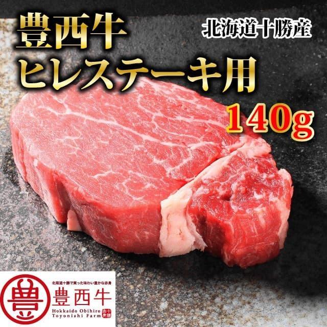 豊西牛ヒレステーキ用 140g トヨニシファーム 冷凍 国産牛 北海道帯広産 赤身肉  |toyonishifarm