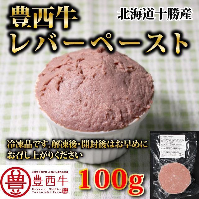 豊西牛 レバーペースト 100g トヨニシファーム 冷凍 赤身肉 十勝産ブランド牛|toyonishifarm