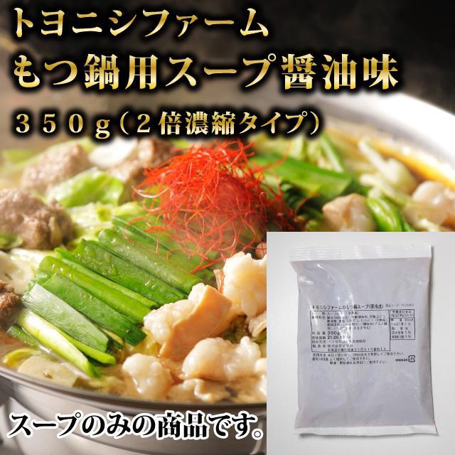 もつ鍋用スープ350g 醤油味(2倍濃縮タイプ) もつ鍋にぴったり トヨニシファーム 冷凍|toyonishifarm