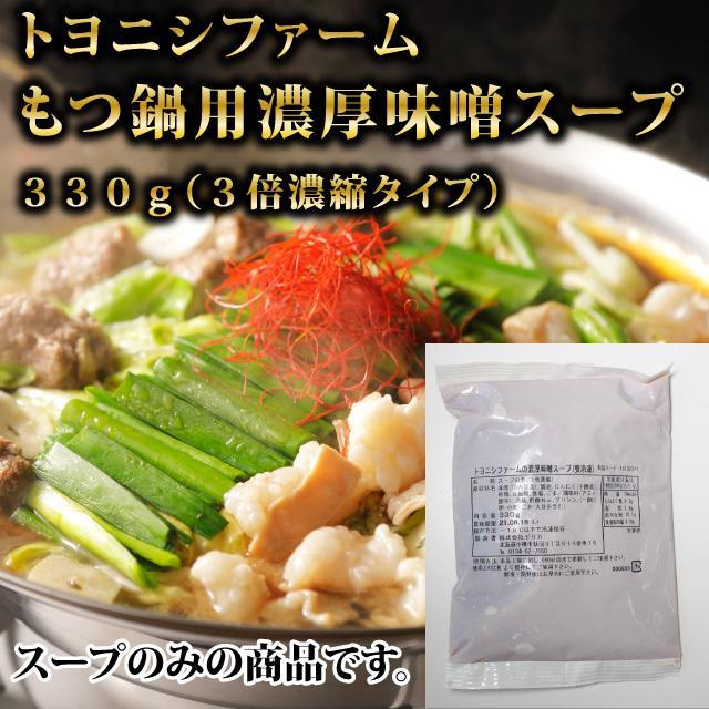 もつ鍋用濃厚味噌スープ(3倍濃縮タイプ) もつ鍋にぴったり トヨニシファーム 冷凍 toyonishifarm