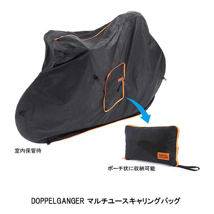 DOPPELGANGER(ドッペルギャンガー) DCB168-BK マルチユースキャリングバッグ(輪行袋) 店頭受取送料無料 全国一律送料¥520-|toyorin|03