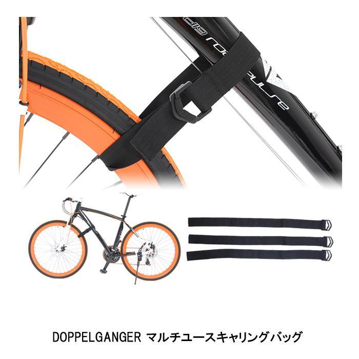 DOPPELGANGER(ドッペルギャンガー) DCB168-BK マルチユースキャリングバッグ(輪行袋) 店頭受取送料無料 全国一律送料¥520-|toyorin|04